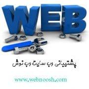 پشتیبانی طراحی وب سایت