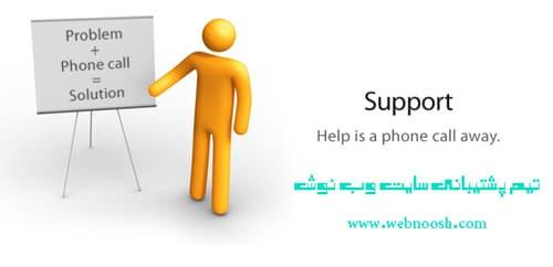 پشتیبانی سایت در تبریز