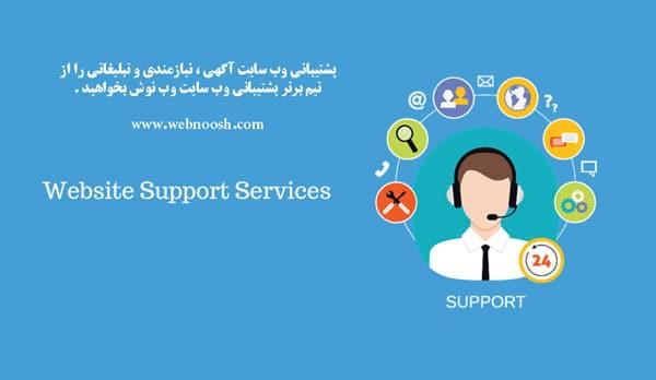 پشتیبانی سایت آگهی