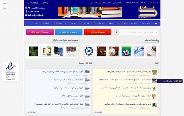 پشتیبانی سایت فروش فایل