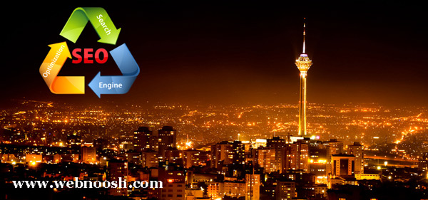 سئو سایت در تهران