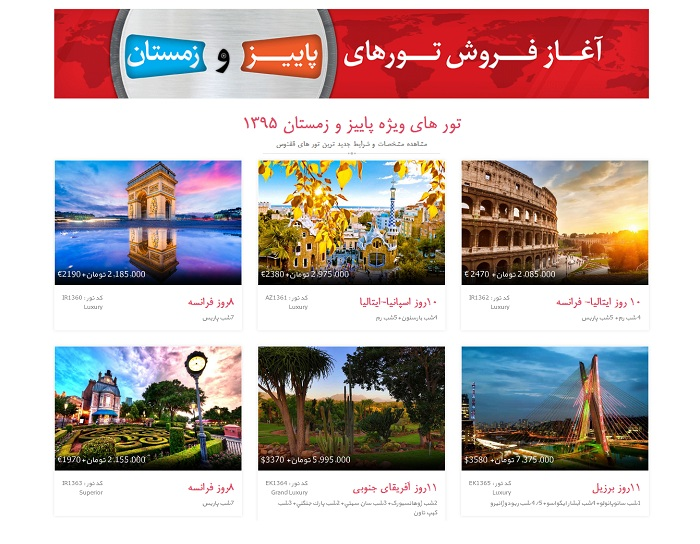 طراحی سایت آژانس مسافرتی