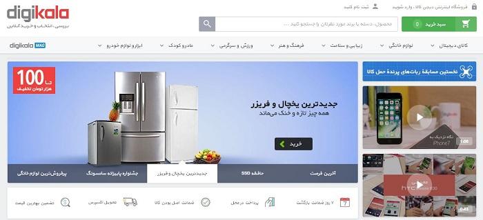 طراحی وب سایت دیجی کالا