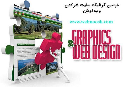 طراحی گرافیک سایت شرکتی
