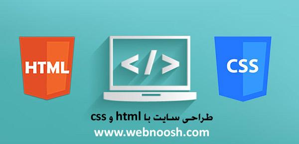 طراحی سایت با html و Css