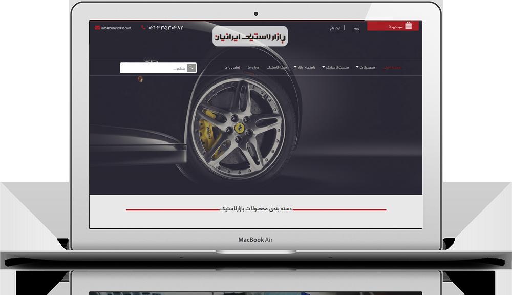 طراحی سایت بازار لاستیک