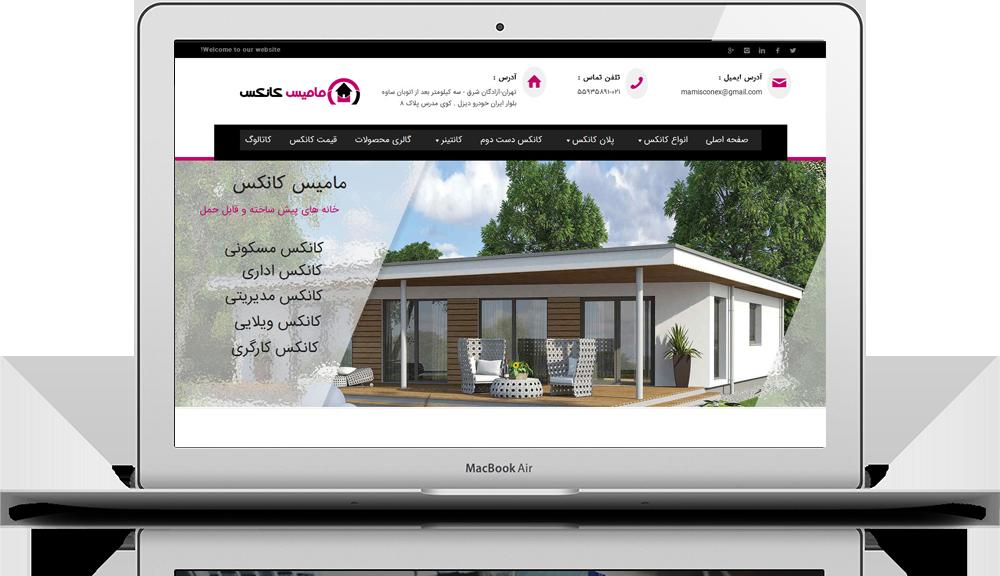 طراحی سایت مامیس کانکس