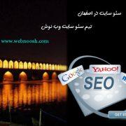 سئو سایت در اصفهان