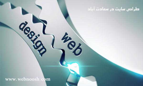 طراحی سایت در سعادت آباد