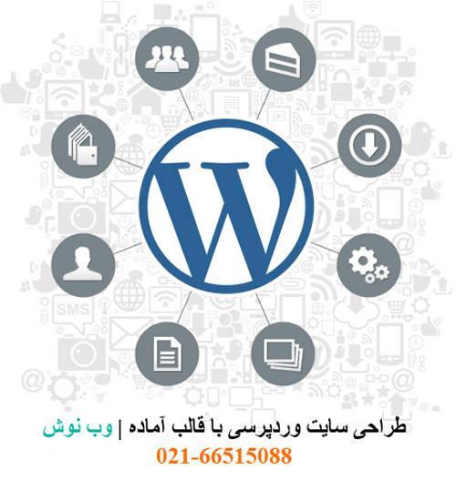 طراحی سایت وردپرس | قالب آماده