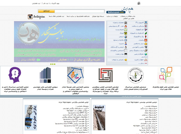 طراحی سایت همایش